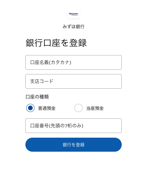 銀行口座を登録
